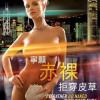 Fotos de mujeres desnudas contra el uso de pieles de animales